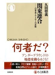 関東連合 ――六本木アウトローの正体
