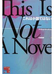 これは小説ではない