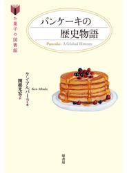 パンケーキの歴史物語