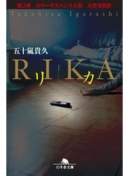 【期間限定価格】リカ