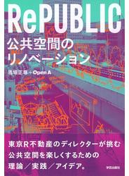 RePUBLIC 公共空間のリノベーション