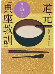 道元「典座教訓」 禅の食事と心 ビギナーズ 日本の思想