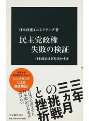 民主党政権失敗の検証 日本政治は何を活かすか