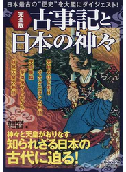 """古事記と日本の神々 日本最古の""""正史""""を大胆にダイジェスト! 完全版"""