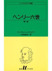 シェイクスピア全集 ヘンリー六世 第一部