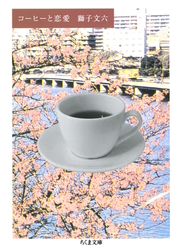 コーヒーと恋愛
