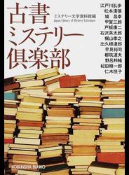 古書ミステリー倶楽部 傑作推理小説集 1
