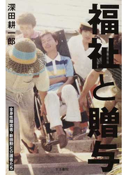 福祉と贈与 全身性障害者・新田勲と介護者たち