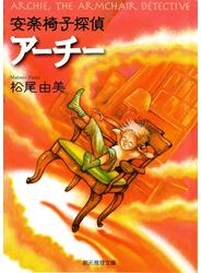 安楽椅子探偵アーチー