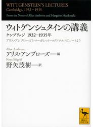 ウィトゲンシュタインの講義 ケンブリッジ1932−1935年 アリス・アンブローズとマーガレット・マクドナルドのノートより