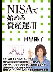 NISAで始める資産運用(小学館新書)