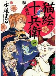 猫絵十兵衛 ~御伽草紙~(1)