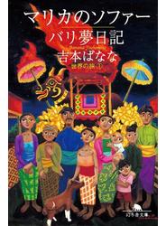 マリカのソファー/バリ夢日記 世界の旅(1)