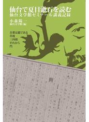 仙台で夏目漱石を読む 仙台文学館ゼミナール講義記録 我輩は猫である 草枕 三四郎 それから 門