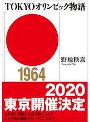 【期間限定価格】TOKYOオリンピック物語