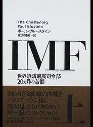 IMF 世界経済最高司令部20カ月の苦闘 上