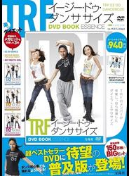 TRF イージー・ドゥ・ダンササイズDVD BOOK ESSENCE
