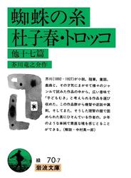 蜘蛛の糸・杜子春・トロッコ 他十七篇