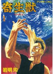 【期間限定 無料】寄生獣(1)