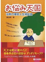 お悩み天国 治勲の爆笑人生相談室 1