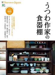 別冊Discover Japan うつわ作家の食器棚