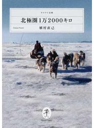 北極圏1万2000キロ