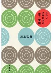 ニシノユキヒコの恋と冒険(新潮文庫)