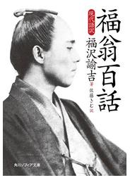 福翁百話 現代語訳