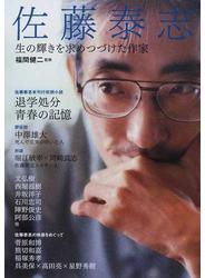 佐藤泰志 生の輝きを求めつづけた作家