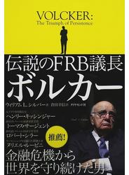 伝説のFRB議長ボルカー