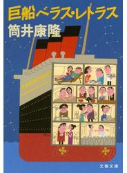 巨船ベラス・レトラス