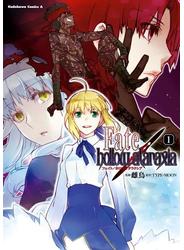【期間限定価格】Fate/hollow ataraxia(1)