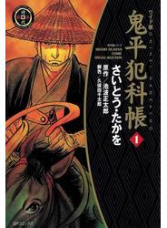 ワイド版鬼平犯科帳 1
