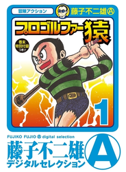 プロゴルファー猿 1