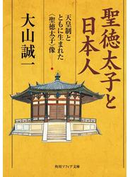 聖徳太子と日本人 ―天皇制とともに生まれた<聖徳太子>像