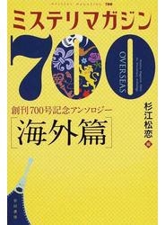 ミステリマガジン700 創刊700号記念アンソロジー 海外篇