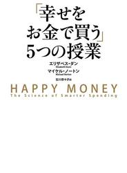 「幸せをお金で買う」5つの授業