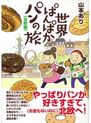 世界ぱんぱかパンの旅 北欧編 (コミックエッセイの森)