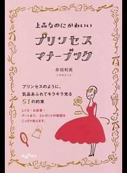 上品なのにかわいいプリンセス・マナーブック プリンセスのように、気品あふれてキラキラ光る51の約束 しぐさ・お食事・デートまで、エレガントの秘密をこっそり教えます。