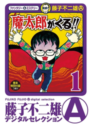 魔太郎がくる!! 1