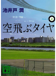 【期間限定価格】空飛ぶタイヤ(上)