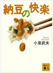 納豆の快楽