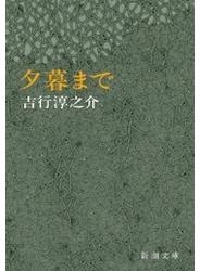 夕暮まで(新潮文庫)