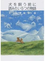 犬を飼う前に読みたい5つの物語