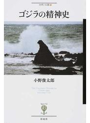 ゴジラの精神史