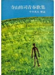 寺山修司青春歌集