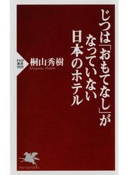 じつは「おもてなし」がなっていない日本のホテル