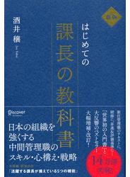 【期間限定価格】新版 はじめての課長の教科書