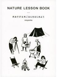 外あそび&外ごはんをはじめよう NATURE LESSON BOOK