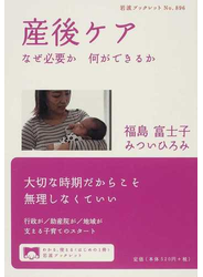 産後ケア なぜ必要か何ができるか